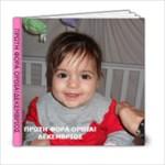 prwti-fora-orthia - 6x6 Photo Book (20 pages)