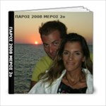 paros 2008 meros 2 - 6x6 Photo Book (20 pages)
