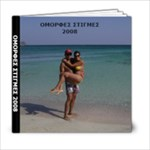 omorfes-stigmes-2008 - 6x6 Photo Book (20 pages)