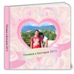 България 2013 - 8x8 Deluxe Photo Book (20 pages)