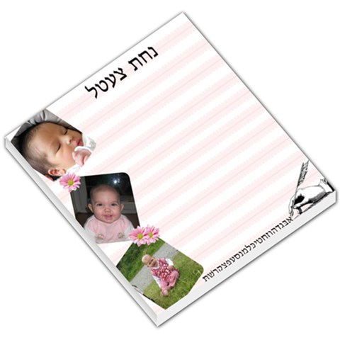 Our Naches Tzetel By Rivke   Small Memo Pads   9jusfnfkpyfh   Www Artscow Com