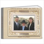 Yissachar s Bar Mitzva for Moshe and Chana family - 9x7 Photo Book (20 pages)