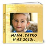 ILIAN 2013 - 8x8 Photo Book (20 pages)