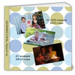 ФотоКнигаЛена - 8x8 Deluxe Photo Book (20 pages)