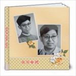 Guo Bai Photo Book - 8x8 Photo Book (20 pages)