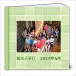 花莲亲子行 2014年6月 - 8x8 Photo Book (20 pages)