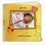 BISTRA - 8x8 Photo Book (20 pages)