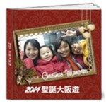 Japan - 8x8 Deluxe Photo Book (20 pages)
