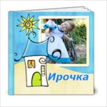 Ира - 6x6 Photo Book (20 pages)