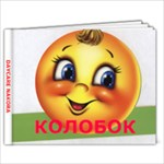 Колобок - 7x5 Photo Book (20 pages)