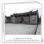 HL Sep 2014 China Trip - 12x12 Photo Book (20 pages)