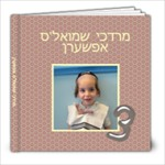 Mordechai Upsherin - 8x8 Photo Book (20 pages)