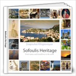 Sofoulis Heritage - 12x12 Photo Book (20 pages)