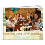 המשפחה שלנו.... - 7x5 Photo Book (20 pages)