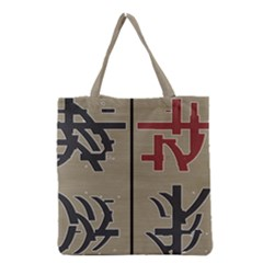 Xia Script On Gray Background Grocery Tote Bag by Amaryn4rt