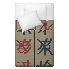 Ancient Chinese Secrets Characters Duvet Cover Double Side (single Size) by Amaryn4rt