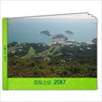 Hiking 2017 - 9x7 Photo Book (20 pages)