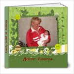 Baba i Galia - 8x8 Photo Book (20 pages)