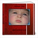 Ljubimi snimki na Galia - 8x8 Photo Book (20 pages)