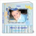 Za Eva - 8x8 Photo Book (20 pages)