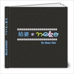 Wasi & Bobo - 8x8 Photo Book (20 pages)