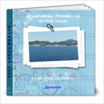 Thassos - 8x8 Photo Book (20 pages)