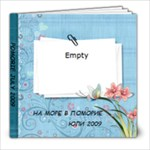 pomorie - 8x8 Photo Book (20 pages)