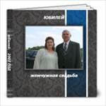 roditeli 30 let - 8x8 Photo Book (20 pages)