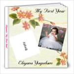 Eliyana s First Year Album - 8x8 Photo Book (20 pages)