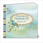 Psalm 23 in Ukrainian, Russian, and English - 6x6 Photo Book (20 pages)