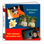 Кюстендил - 8x8 Photo Book (20 pages)