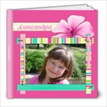 Sanya - 8x8 Photo Book (20 pages)