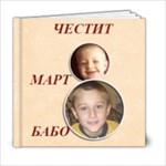 АЛБУМ145 - 6x6 Photo Book (20 pages)