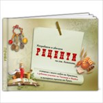 Печива - 7x5 Photo Book (20 pages)