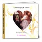 ΧΡΙΣΤΟΦΟΡΟΣ- ΣΤΕΛΛΑ - 8x8 Photo Book (20 pages)