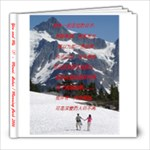 You and me - 8x8 Photo Book (20 pages)