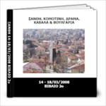 ksanthi_biblio2 - 8x8 Photo Book (20 pages)