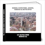 KSANTHI_BIBLIO3 - 8x8 Photo Book (20 pages)