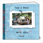 Burgas001 - 8x8 Photo Book (60 pages)