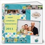 2011 - 12x12 Photo Book (100 pages)