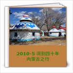 内蒙之行 - 8x8 Photo Book (39 pages)