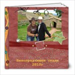 Belogradchik2010 - 8x8 Photo Book (20 pages)