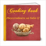 Cooking book I  - 6x6 Photo Book (20 pages)