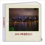 2011 Chongqing - 8x8 Photo Book (39 pages)