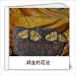 朝圣足迹 - 8x8 Photo Book (39 pages)