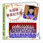 畢業紀念冊毛瀚鏞 - 8x8 Photo Book (20 pages)