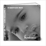 baptisi-nefeli - 6x6 Photo Book (20 pages)