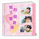 For Mom - 8x8 Photo Book (20 pages)
