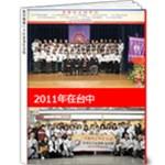 敏社畢業三十五周年台中遊 - 9x12 Deluxe Photo Book (20 pages)
