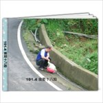 101.4 我愛十八股 - 7x5 Photo Book (20 pages)